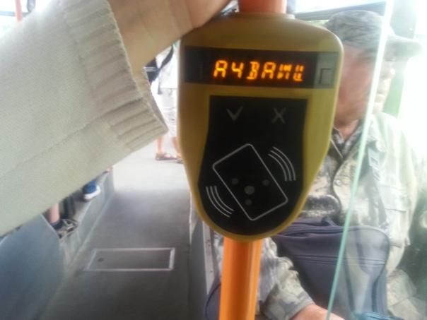 ולידטור לכרטיסים חכמים. תיקוף נכון ידליק את הסימן V דולק בעוד שגיאת תיקוף תדליק את X. הצמדה שנייה של מכשיר התיקוף  תראה את יתרת הנסיעות על המסך