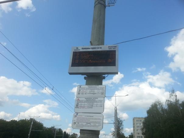 שילוט אלקטרוני במינסק: בהיר ומדויק.