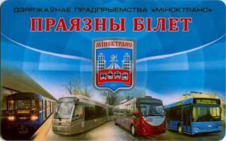 כרטיס אלקטרוני להטענת נסיעות בתחבורה הציבורית. הושק בתחילת 2014